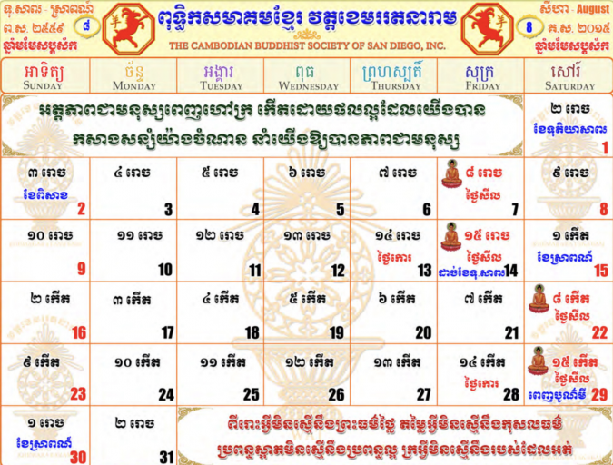 Conservative Vigilance Calendar: May 18 to May 24